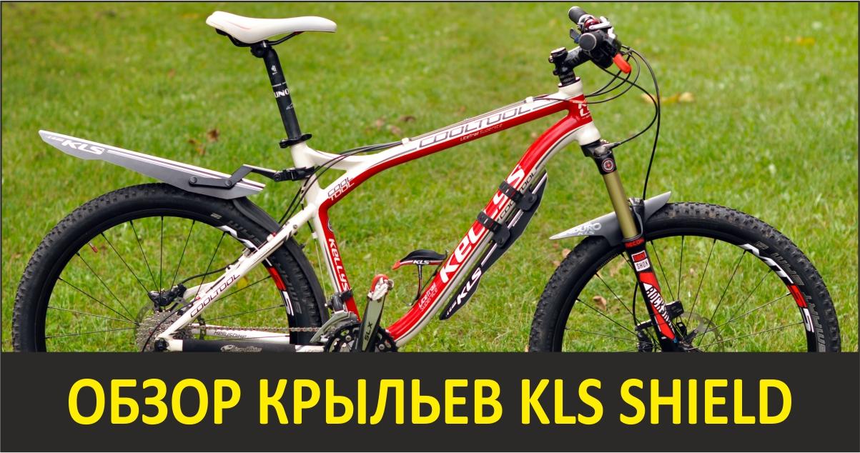 Обзор крыльев на велосипед KLS Shield 418dacd39cc