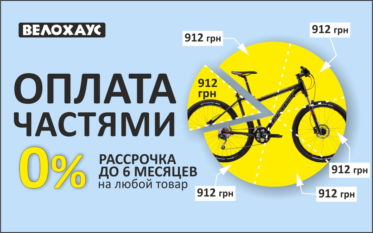 Купить велосипед в кредит. Рассрочка на велосипеды. Оплата частями  велосипед. db147f26e34