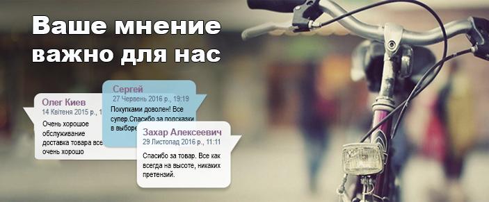 Отзывы про Велохаус и интернет магазин велосипедов Винбайк. Велохаус отзывы  наших клиентов 6ab821b31e3
