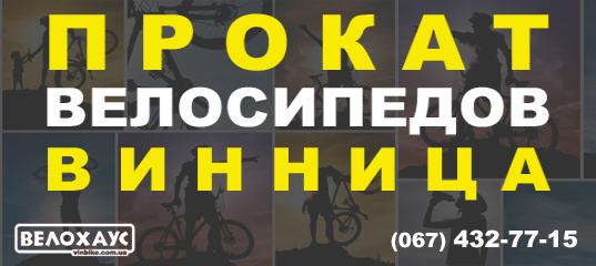 Прокат велосипедов в Виннице   Велохаус - интернет-магазин велосипедов.  Велоаксессуары, велокомпоненты, велозапчасти. Купить велосипед Украина 3aabd357239