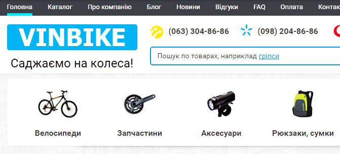 ВінБайк - інтернет магазин велосипедів 3f6b56e809462