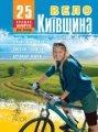 Велокиевщина. 25 лучших маршрутов