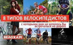 8 типов велосипедистов, с которыми вам не хотелось бы встречаться на дороге