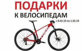 Подарки к велосипедам
