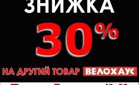 Знижка 30% на другий товар!