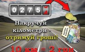 Ти крутиш педалі - Велохаус дарує гроші!