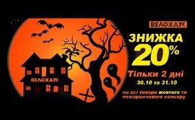 Halloween скидка 20%
