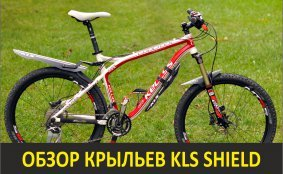 «Картонная» защита KLS или как не изуродовать велосипед крыльями