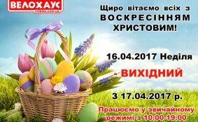 Режим работы магазинов Велохаус на 15-17 апреля