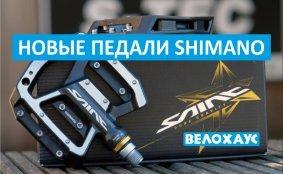 Компания Shimano презентовала новые педали для эндуро гонщиков.
