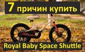 7 причин купить детский велосипед Royal Baby Space Shuttle