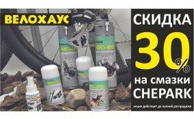 Скидка 30% на смазки Chepark