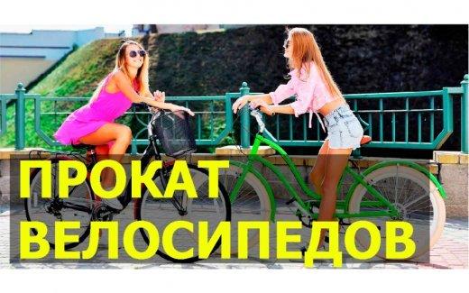 Прокат велосипедов в Виннице